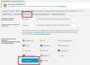 Как автоматизировать процесс резервного копирования в Google Drive с помощью плагина UpdraftPlus WordPress Backup