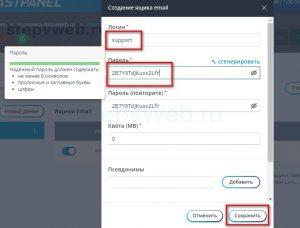 Wordpress: как создать сайт самому с нуля - создание почты на хостинге