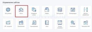 Wordpress - как создать сайт самому: создание почтового ящика