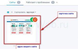 Карточка сайта - бесплатный SSl-сертификат