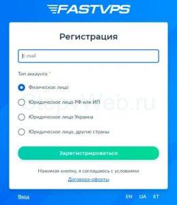 Как зарегистрироваться на хостинге fastvps.ru