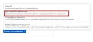 Как автоматизировать резервное копирование на Гугл диск