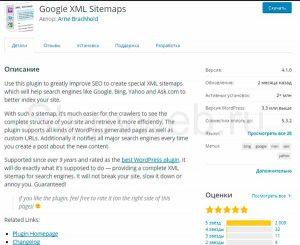 Как настроить плагин Google XML sitemaps для вордпресс
