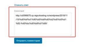 Как настроить сайт на вордпресс - преобразование кириллицы в латиницу в URL
