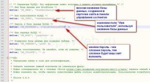 Wordpress - как создать сайт самому с нуля, базовая настройка wp-config