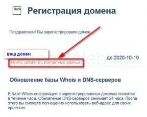 Wordpress, как создать сайт самому с нуля - регистрация домена пошаговая инструкция