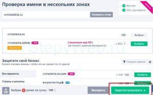 Домен - как купить на reg.ru