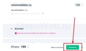 Купить домен на reg.ru