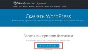 Wordpress – как создать сайт самому с нуля бесплатно за 7 шагов