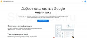 Как подключить счетчик Гугл аналитики