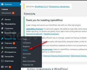 Как настроить сайт на вордпресс - как создать меню на сайте WordPress