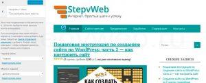 Настройка меню сайта Вордпресс - как изменить