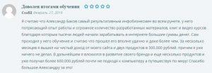 Александр Бакин отзывы