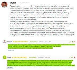 """Отзывы о бесплатном курсе Евгения Вергуса """"Как начать зарабатывать на партнерских программах"""""""