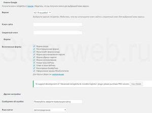 Как настроить сайт на вордпресс - Invisible Captcha для защиты от спама в комментариях