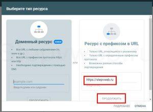 Как настроить сайт на вордпресс - как зарегистрировать сайт в панели вебмастера Google