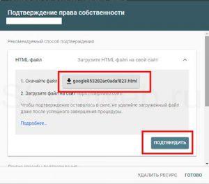 Как настроить сайт на вордпресс - как получить код верификации в Google вебмастер
