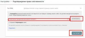 Как настроить сайт на вордпресс - код верификации в Гугл вебмастер