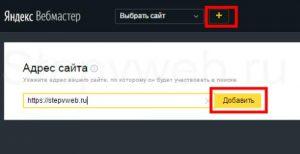 Как настроить сайт на вордпресс - как зарегистрировать сайт в панели вебмастера Яндекс