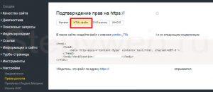 Как настроить сайт на вордпресс - верификация сайта в Яндекс вебмастер