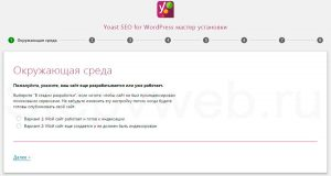 Как настроить сайт на вордпресс: установка плагина Yoast SEO
