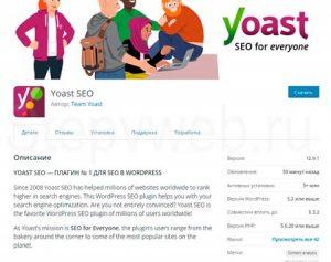 Как настроить сайт на вордпресс - сео-плагин Yoast SEO