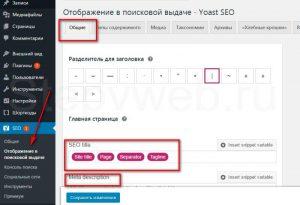 Как настроить сайт на вордпресс с помощью сео-плагина yoast