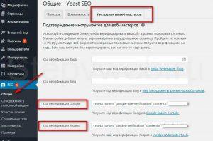Как настроить сайт на вордпресс - настроить Yoast SEO верификация вебмастера