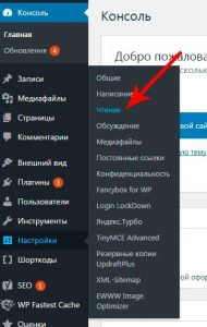Количество записей на странице wordpress – как изменить