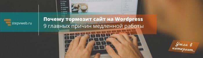 wordpress тормозит