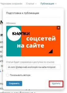как удалить статью вконтакте