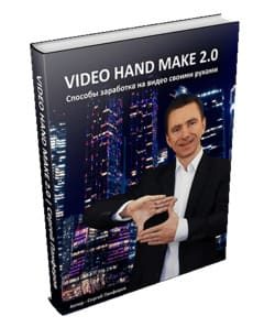 Панферов Книга Video Hand Make 2
