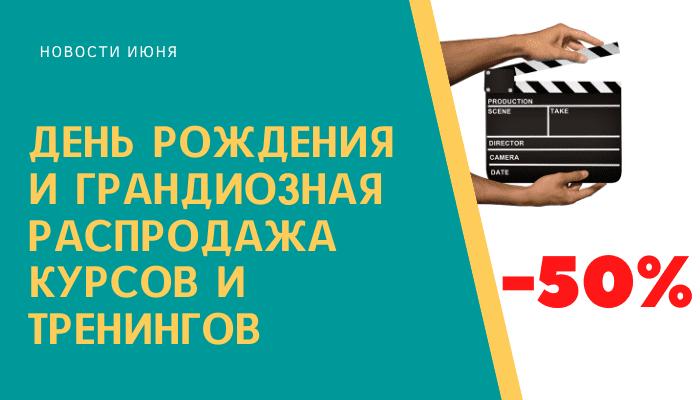 распродажа курсов и тренингов Сергея Панферова