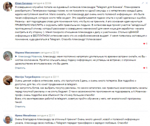 Telegram для бизнеса Новиков отзывы