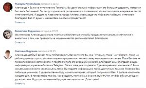 Telegram для бизнеса отзывы о мастер-классе Александра Новикова