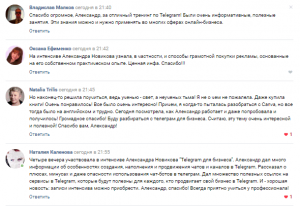 Telegram для бизнеса мастер-класс Александра Новикова - отзывы