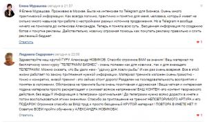 Telegram для бизнеса отзывы