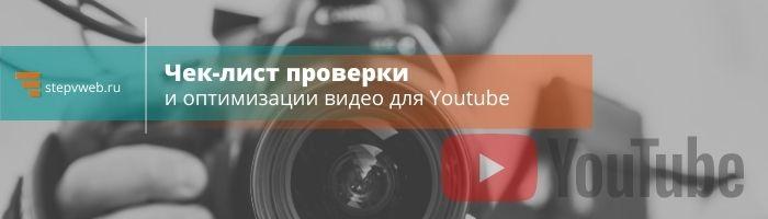 видео чек-лист оптимизации для Ютуба