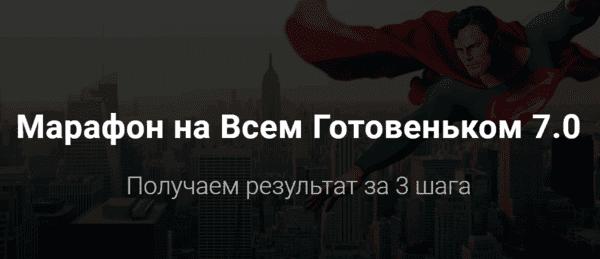 Марафон На всем готовеньком Сергей Копыленко