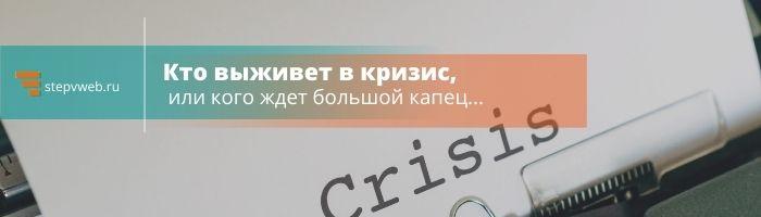 Как выжить в кризис простым людям