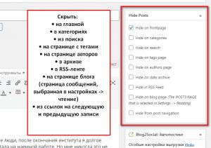 как скрыть записи на главной странице wordpress