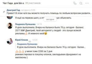 Отзывы на курсы Дмитрия Гида