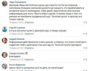 Дмитрий Гид отзывы