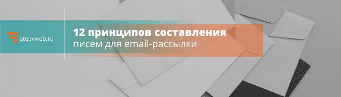 продающее письмо для рассылки