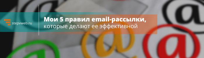 эффективные email рассылки