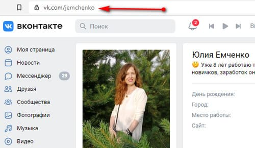 линки вконтакте
