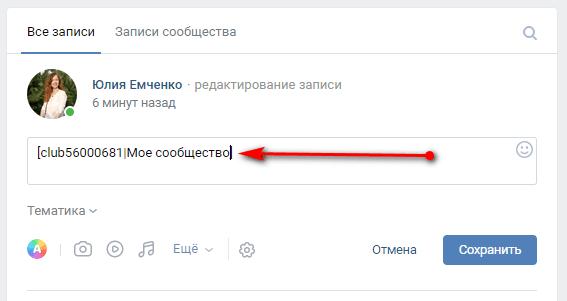 как сделать вместо ссылки слово вконтакте