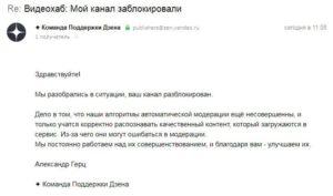 Как разблокировать канал в Яндекс Эфире