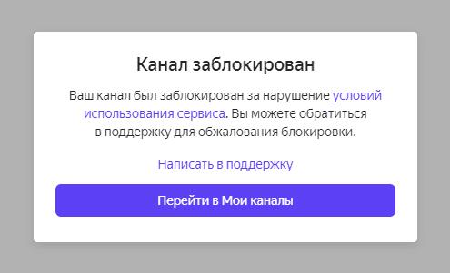 мой канал в яндекс эфире заблокировали