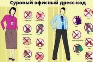 Причины уйти работать в интернете - дресс-код
